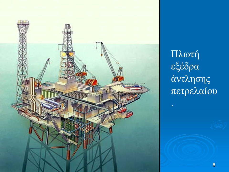 8 Πλωτή εξέδρα άντλησης πετρελαίου.