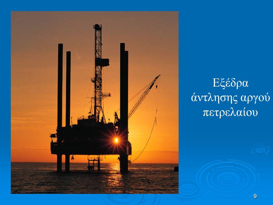 9 Εξέδρα άντλησης αργού πετρελαίου
