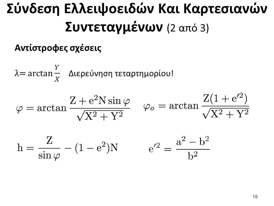 Σύνδεση Ελλειψοειδών Και Καρτεσιανών Συντεταγμένων (2 από 3) Αντίστροφες σχέσεις 18