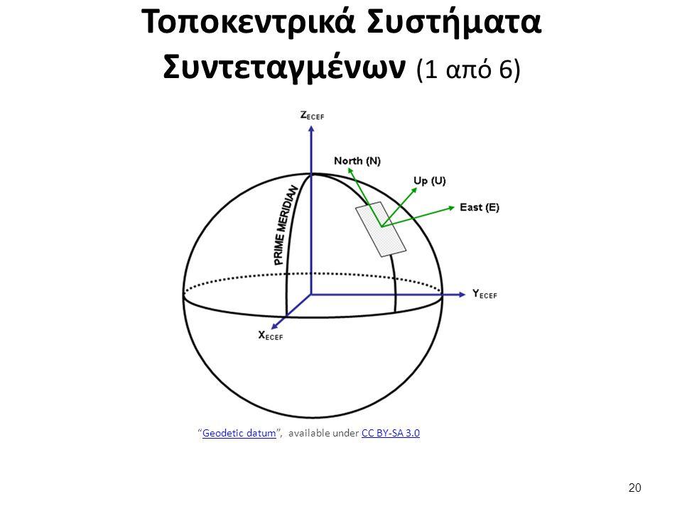 Τοποκεντρικά Συστήματα Συντεταγμένων (1 από 6) Geodetic datum , available under CC BY-SA 3.0Geodetic datumCC BY-SA 3.0 20