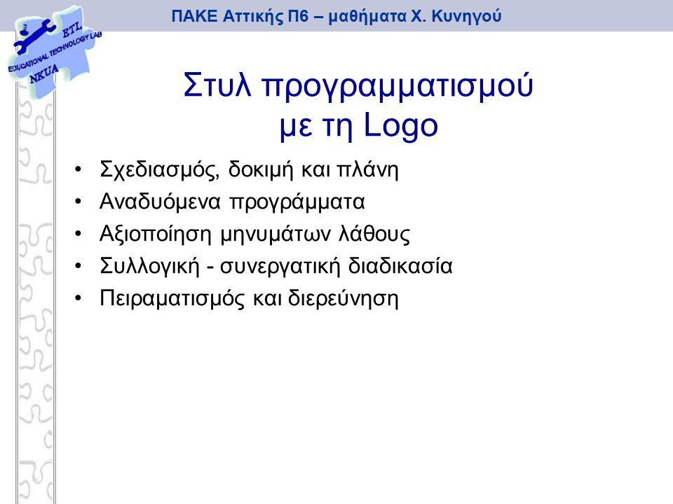 ΠΑΚΕ Αττικής Π6 – μαθήματα Χ.