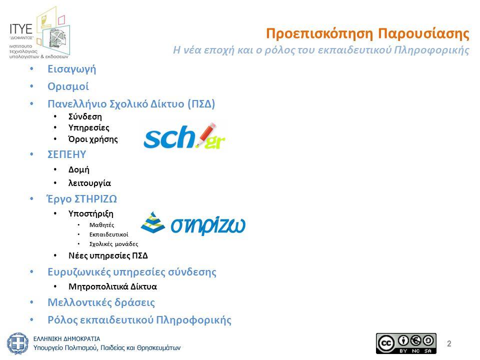 Προεπισκόπηση Παρουσίασης Η νέα εποχή και ο ρόλος του εκπαιδευτικού Πληροφορικής Εισαγωγή Ορισμοί Πανελλήνιο Σχολικό Δίκτυο (ΠΣΔ) Σύνδεση Υπηρεσίες Όροι χρήσης ΣΕΠΕΗΥ Δομή λειτουργία Έργο ΣΤΗΡΙΖΩ Υποστήριξη Μαθητές Εκπαιδευτικοί Σχολικές μονάδες Νέες υπηρεσίες ΠΣΔ Ευρυζωνικές υπηρεσίες σύνδεσης Μητροπολιτικά Δίκτυα Μελλοντικές δράσεις Ρόλος εκπαιδευτικού Πληροφορικής 2