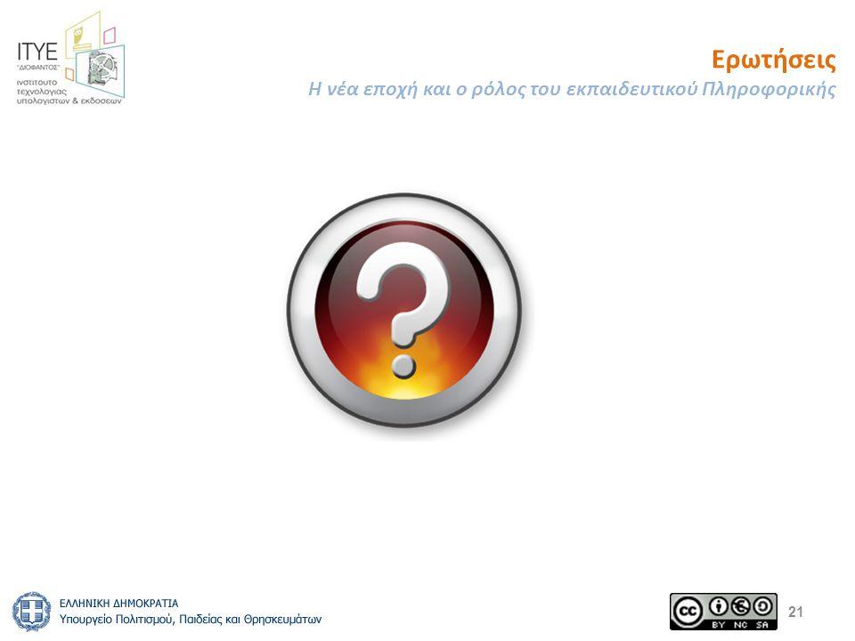 Ερωτήσεις Η νέα εποχή και ο ρόλος του εκπαιδευτικού Πληροφορικής 21