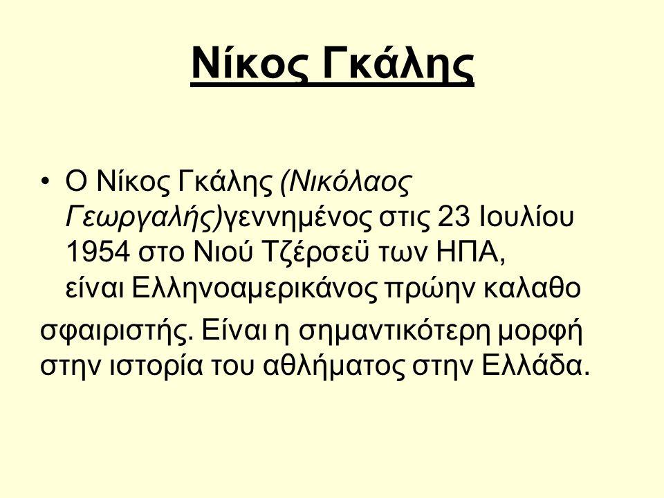 Νίκος Γκάλης Ο Νίκος Γκάλης (Νικόλαος Γεωργαλής)γεννημένος στις 23 Ιουλίου 1954 στο Νιού Τζέρσεϋ των ΗΠΑ, είναι Ελληνοαμερικάνος πρώην καλαθο σφαιριστής.