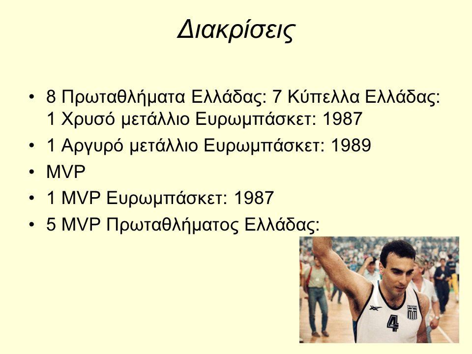 Διακρίσεις 8 Πρωταθλήματα Ελλάδας: 7 Κύπελλα Ελλάδας: 1 Χρυσό μετάλλιο Ευρωμπάσκετ: 1987 1 Αργυρό μετάλλιο Ευρωμπάσκετ: 1989 MVP 1 MVP Ευρωμπάσκετ: 1987 5 MVP Πρωταθλήματος Ελλάδας: