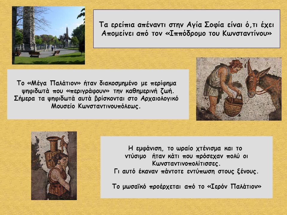 Το «Μέγα Παλάτιον» ήταν διακοσμημένο με περίφημα ψηφιδωτά που «περιγράφουν» την καθημερινή ζωή. Σήμερα τα ψηφιδωτά αυτά βρίσκονται στο Αρχαιολογικό Μο