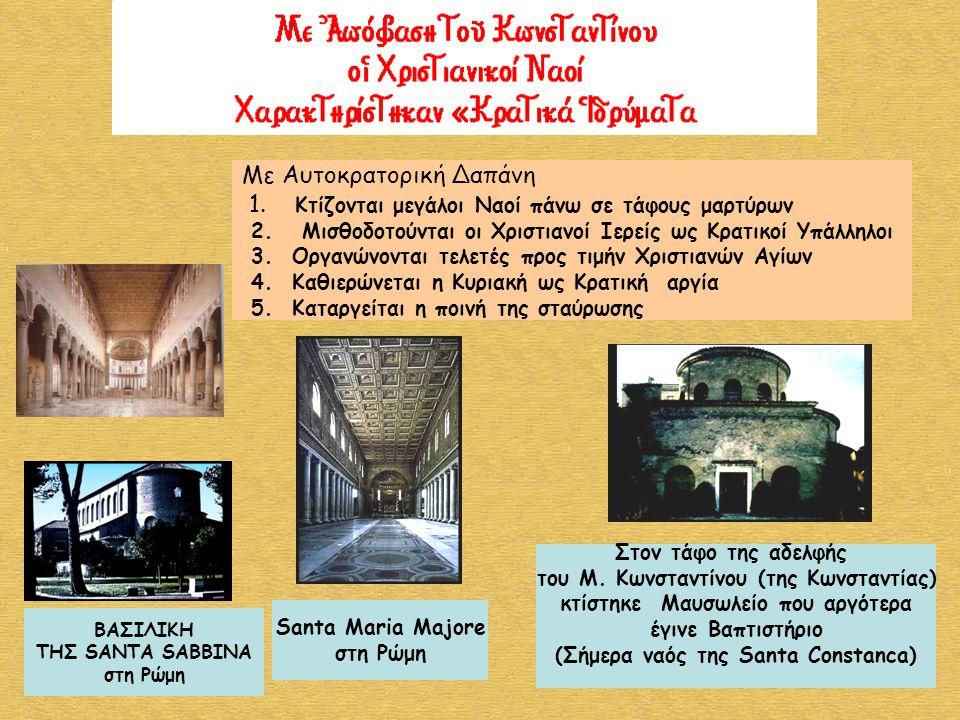 Στον τάφο της αδελφής του Μ. Κωνσταντίνου (της Κωνσταντίας) κτίστηκε Μαυσωλείο που αργότερα έγινε Βαπτιστήριο (Σήμερα ναός της Santa Constanca) Santa