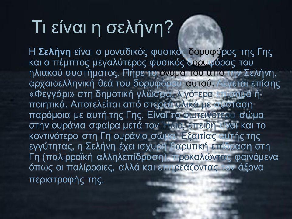 Τι είναι η σελήνη? Η Σελήνη είναι ο μοναδικός φυσικός δορυφόρος της Γης και ο πέμπτος μεγαλύτερος φυσικός δορυφόρος του ηλιακού συστήματος. Πήρε το όν