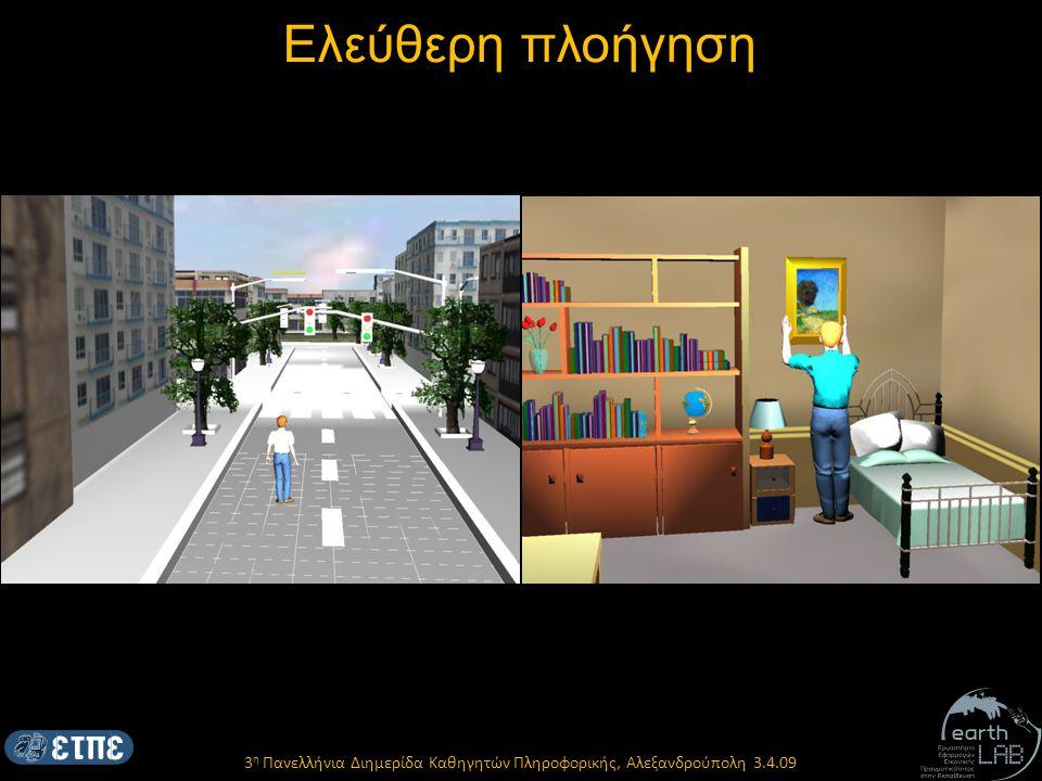 3 η Πανελλήνια Διημερίδα Καθηγητών Πληροφορικής, Αλεξανδρούπολη 3.4.09 Ελεύθερη πλοήγηση