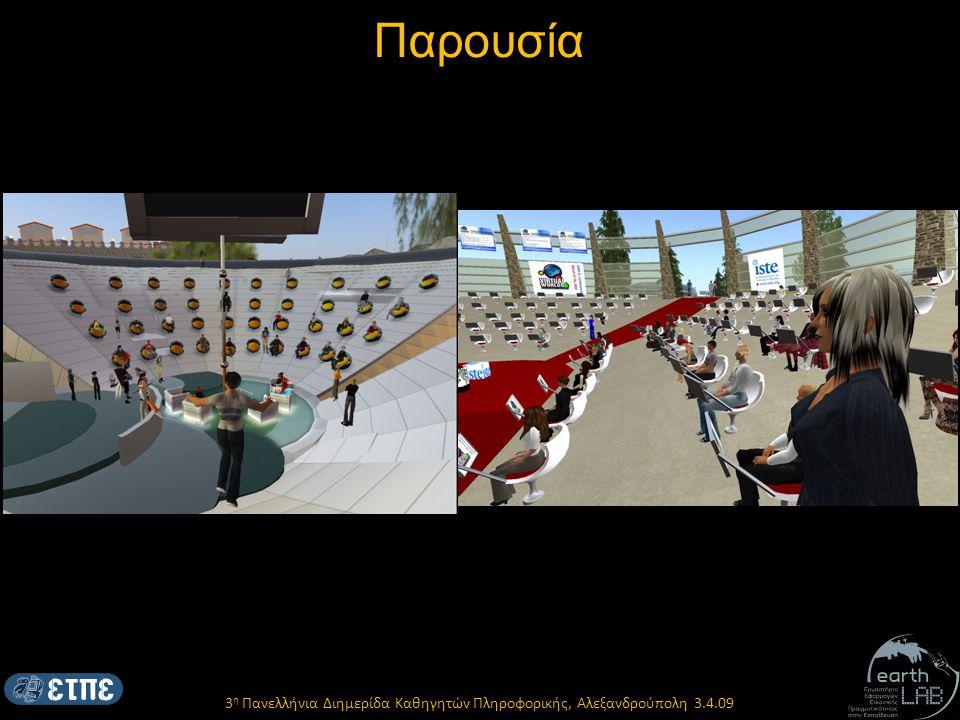 3 η Πανελλήνια Διημερίδα Καθηγητών Πληροφορικής, Αλεξανδρούπολη 3.4.09 Παρουσία