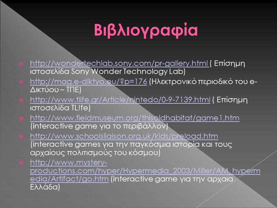  http://wondertechlab.sony.com/pr-gallery.html ( Επίσημη ιστοσελίδα Sony Wonder Technology Lab) http://wondertechlab.sony.com/pr-gallery.html  http: