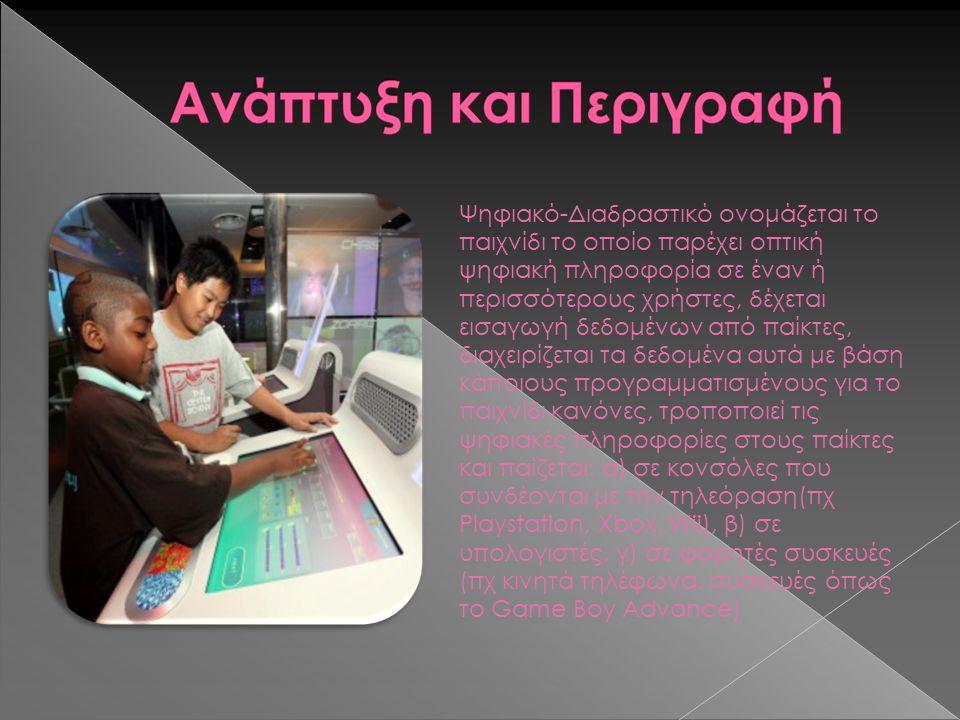 Ψηφιακό-Διαδραστικό ονομάζεται το παιχνίδι το οποίο παρέχει οπτική ψηφιακή πληροφορία σε έναν ή περισσότερους χρήστες, δέχεται εισαγωγή δεδομένων από