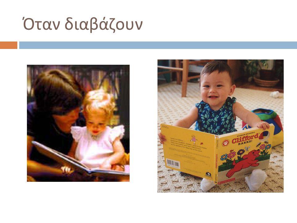 Κριτήρια επιλογής παιχνιδιών  Τις δυνατότητες του παιδιού  Τις δεξιότητες που θέλουμε να αναπτύξουμε  Τη γνωστική ανάπτυξη του παιδιού  Την ανάπτυξη των επικοινωνιακών δεξιοτήτων  Την ανάπτυξη των αισθητηριακών δεξιοτήτων  Την ανάπτυξη των κινητικών δεξιοτήτων  Τα ενδιαφέροντα του παιδιού  Τον διαθέσιμο χώρο παιχνιδιού
