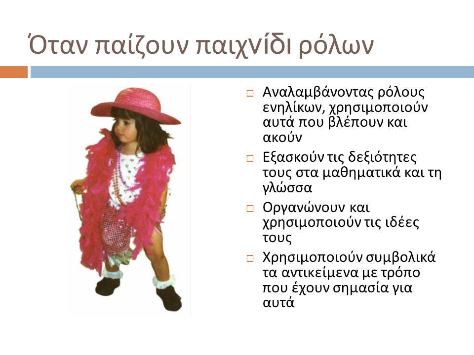  Εικόνες : Κατά χρησιμοποίηση των εικόνων για να παίξει ή να επικοινωνήσει, το αυτιστικό παιδί μπορεί να βρει έναν τύπο εικόνας ευκολότερο να καταλάβει από ότι τα άλλα.