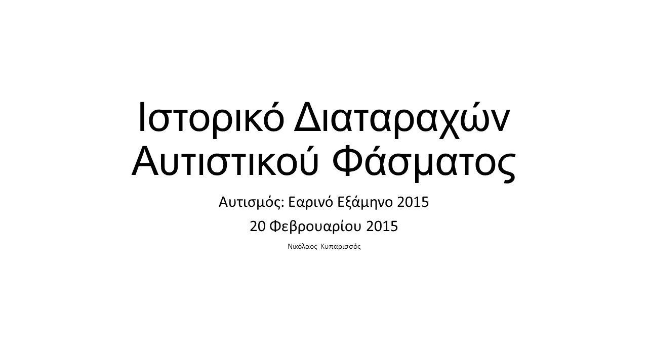 Ιστορικό Διαταραχών Αυτιστικού Φάσματος Αυτισμός: Εαρινό Εξάμηνο 2015 20 Φεβρουαρίου 2015 Νικόλαος Κυπαρισσός