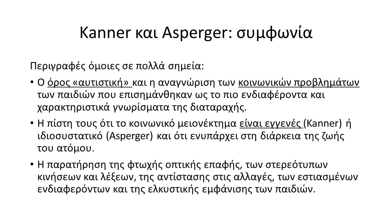 Kanner και Asperger: συμφωνία Περιγραφές όμοιες σε πολλά σημεία: Ο όρος «αυτιστική» και η αναγνώριση των κοινωνικών προβλημάτων των παιδιών που επισημ