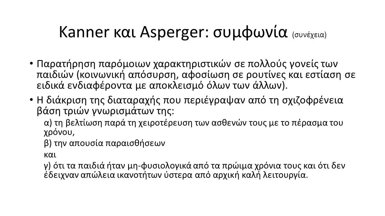 Kanner και Asperger: συμφωνία (συνέχεια) Παρατήρηση παρόμοιων χαρακτηριστικών σε πολλούς γονείς των παιδιών (κοινωνική απόσυρση, αφοσίωση σε ρουτίνες
