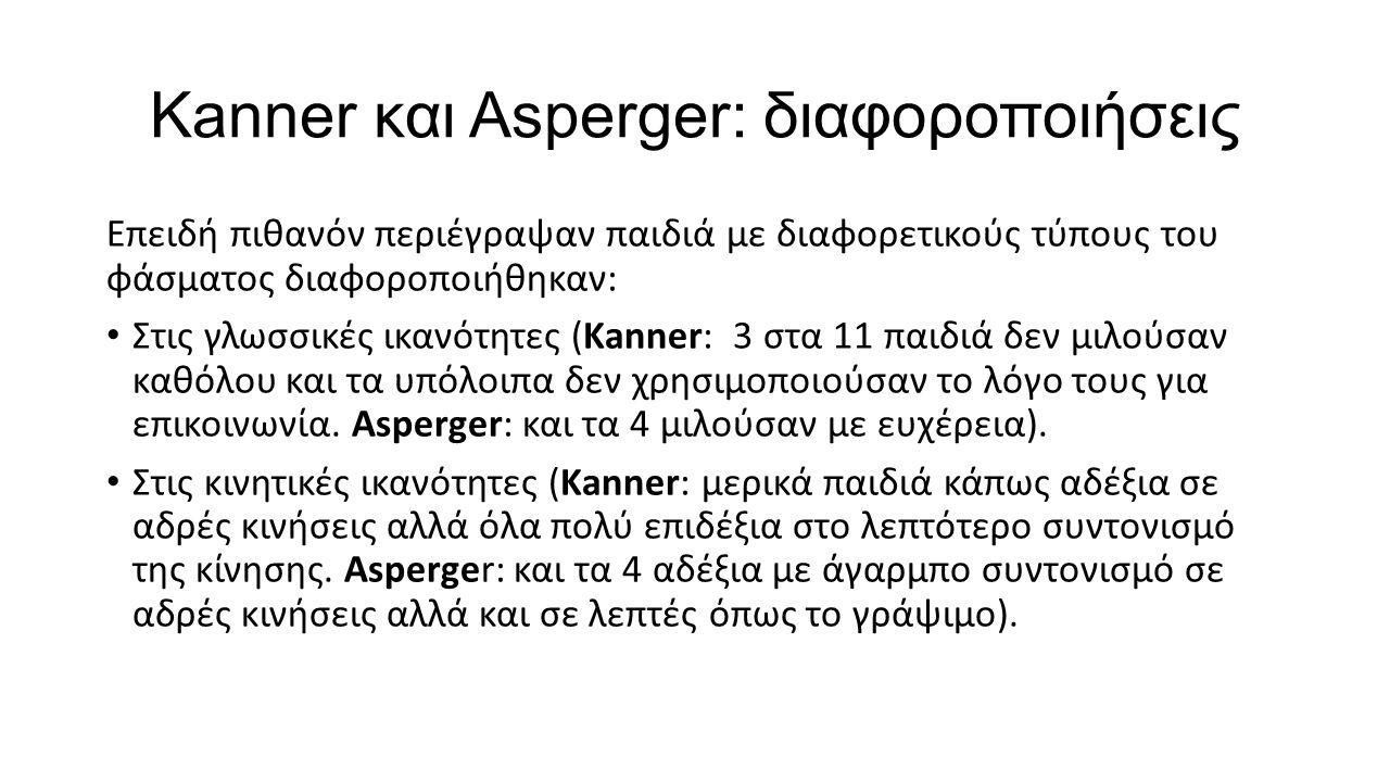 Kanner και Asperger: διαφοροποιήσεις Επειδή πιθανόν περιέγραψαν παιδιά με διαφορετικούς τύπους του φάσματος διαφοροποιήθηκαν: Στις γλωσσικές ικανότητε