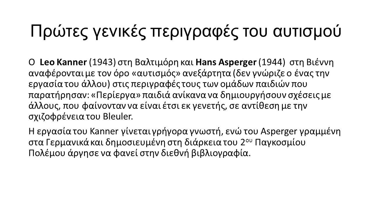 Πρώτες γενικές περιγραφές του αυτισμού Ο Leo Kanner (1943) στη Βαλτιμόρη και Hans Asperger (1944) στη Βιέννη αναφέρονται με τον όρο «αυτισμός» ανεξάρτ