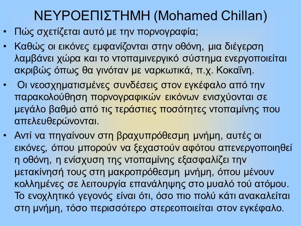 ΝΕΥΡΟΕΠΙΣΤΗΜΗ (Mohamed Chillan) Πώς σχετίζεται αυτό με την πορνογραφία; Καθώς οι εικόνες εμφανίζονται στην οθόνη, μια διέγερση λαμβάνει χώρα και το ντ