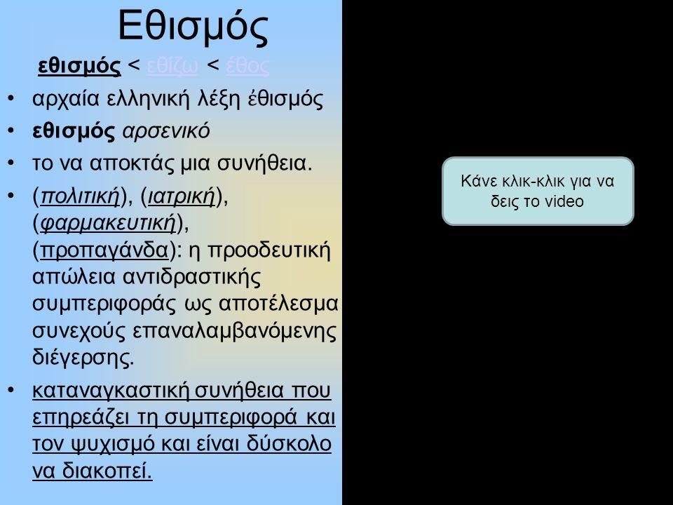Εθισμός εθισμός < εθίζω < έθοςεθίζωέθος αρχαία ελληνική λέξη ἐ θισμός εθισμός αρσενικό το να αποκτάς μια συνήθεια. (πολιτική), (ιατρική), (φαρμακευτικ