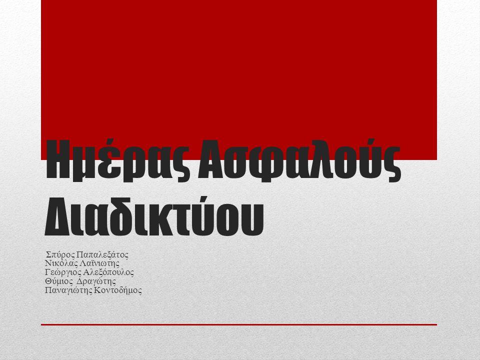 Ημέρας Ασφαλούς Διαδικτύου Σπύρος Παπαλεξάτος Νικόλας Λαϊνιωτης Γεώργιος Αλεξόπουλος Θύμιος Δραγώτης Παναγιώτης Κοντοδήμος