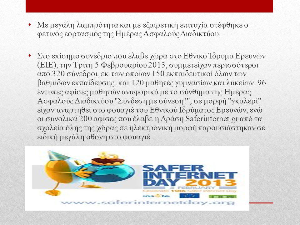 Με μεγάλη λαμπρότητα και με εξαιρετική επιτυχία στέφθηκε ο φετινός εορτασμός της Ημέρας Ασφαλούς Διαδικτύου.