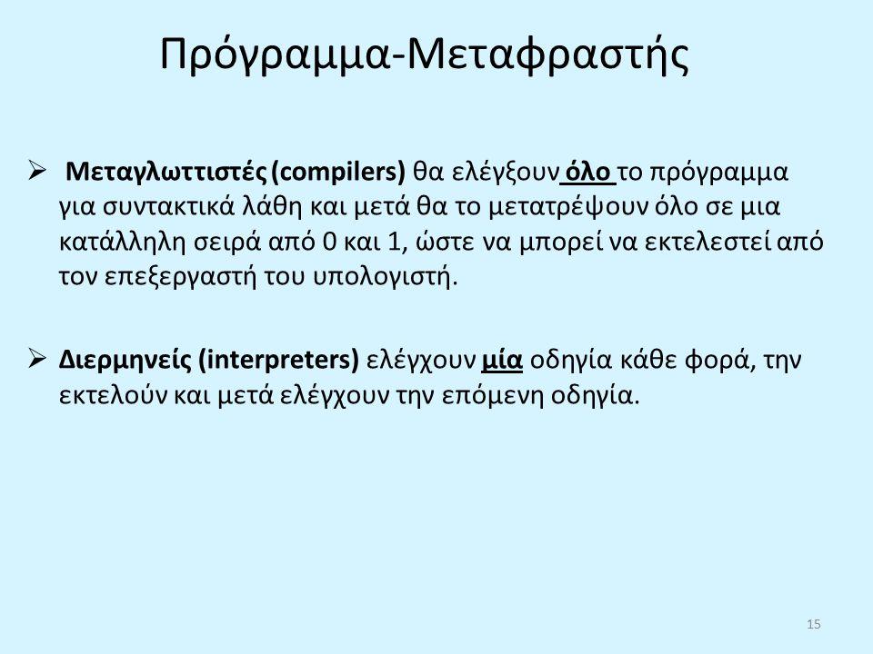 Πρόγραμμα-Μεταφραστής  Μεταγλωττιστές (compilers) θα ελέγξουν όλο το πρόγραμμα για συντακτικά λάθη και μετά θα το μετατρέψουν όλο σε μια κατάλληλη σε