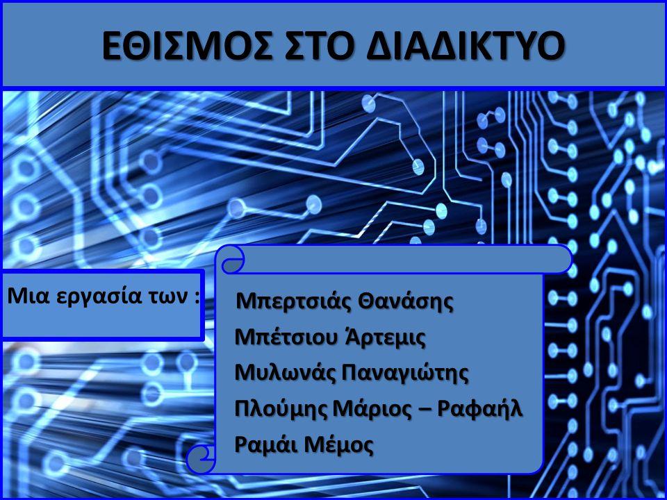 ΚΑΤΗΓΟΡΙΕΣ ΕΘΙΣΜΟΥ Ο εθισμός συνήθως εξειδικεύετε σε μια από της παρακάτω κατηγορίες: - Ηλεκτρονικά παιχνίδια - Κοινωνική δικτύωση - Ηλεκτρονικός τζόγος - Πορνογραφία Αν και κάθε μία από τις παραπάνω κατηγορίες εξάρτησης αφήνει τα δικά της ιδιαίτερα σημάδια στο εξαρτημένο άτομο, οι λόγοι του εθισμού σε αυτές είναι παρόμοιοι.