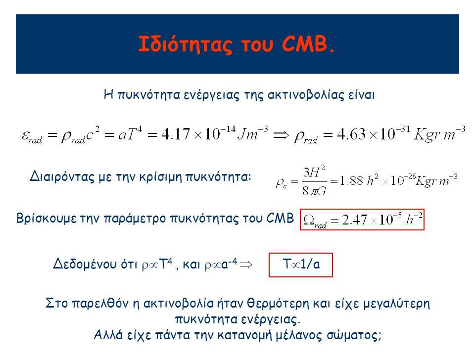 Ιδιότητας του CMB. Η πυκνότητα ενέργειας της ακτινοβολίας είναι Διαιρόντας με την κρίσιμη πυκνότητα: Βρίσκουμε την παράμετρο πυκνότητας του CMB Δεδομέ