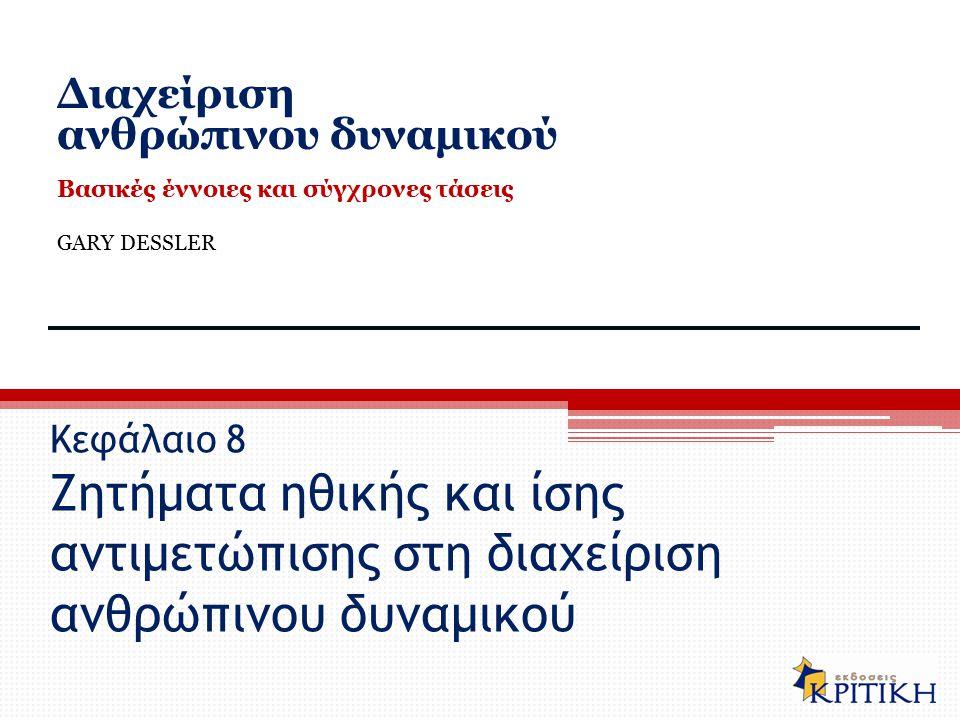 Κεφάλαιο 8 Ζητήματα ηθικής και ίσης αντιμετώπισης στη διαχείριση ανθρώπινου δυναμικού Διαχείριση ανθρώπινου δυναμικού Βασικές έννοιες και σύγχρονες τά