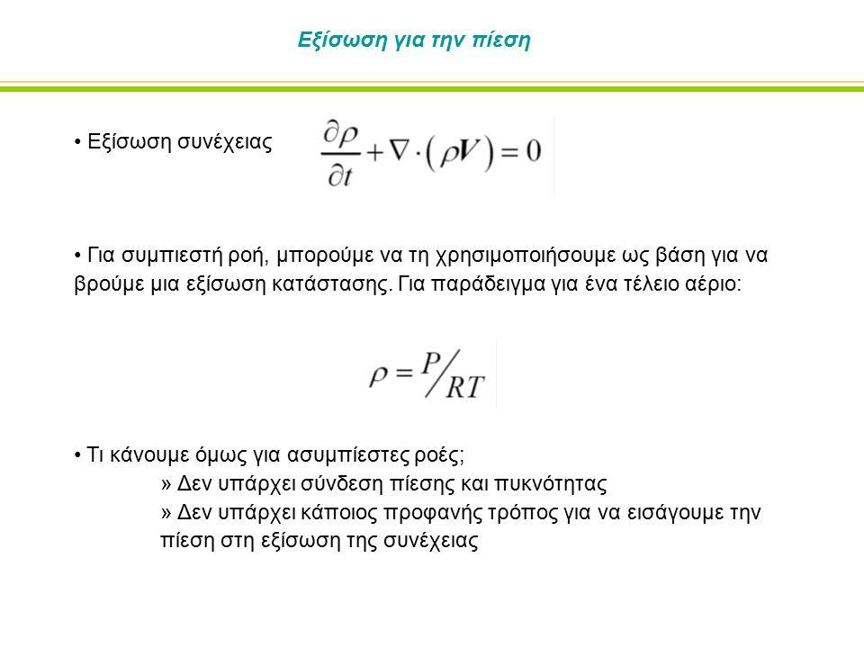 Εξίσωση για την πίεση Εξίσωση συνέχειας Για συμπιεστή ροή, μπορούμε να τη χρησιμοποιήσουμε ως βάση για να βρούμε μια εξίσωση κατάστασης. Για παράδειγμ