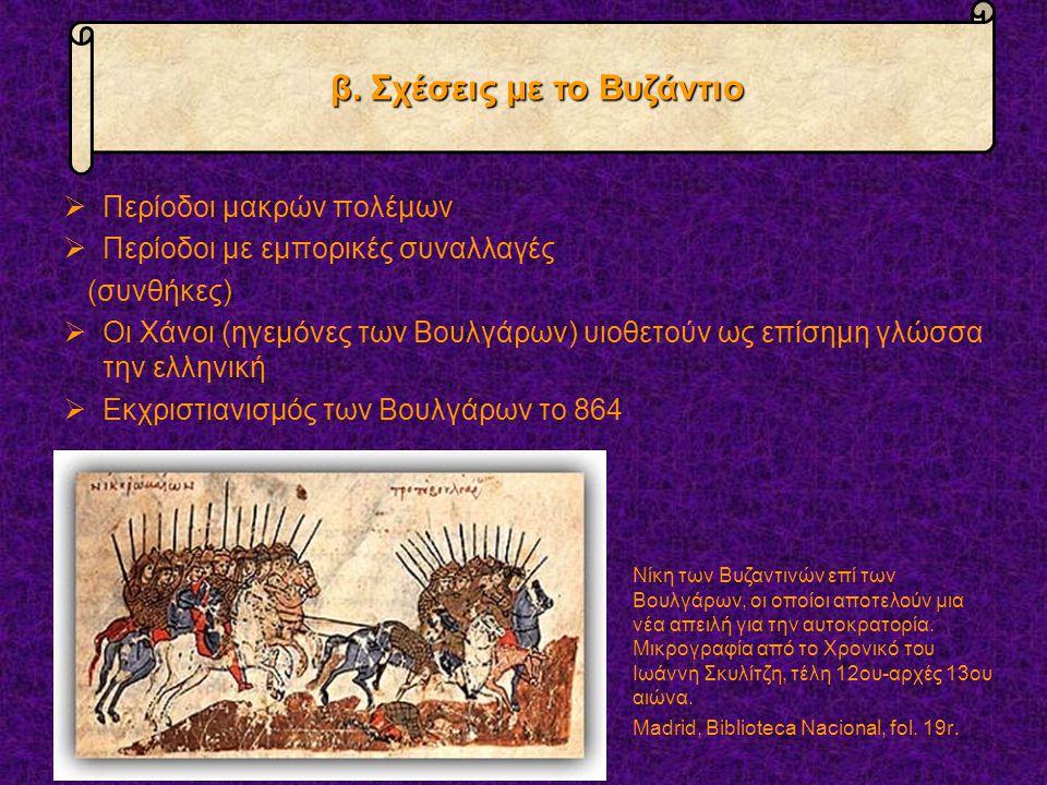  Περίοδοι μακρών πολέμων  Περίοδοι με εμπορικές συναλλαγές (συνθήκες)  Οι Χάνοι (ηγεμόνες των Βουλγάρων) υιοθετούν ως επίσημη γλώσσα την ελληνική  Εκχριστιανισμός των Βουλγάρων το 864 β.
