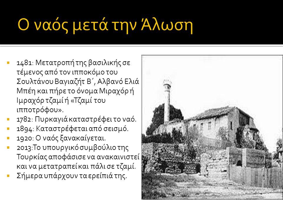  1481: Μετατροπή της βασιλικής σε τέμενος από τον ιπποκόμο του Σουλτάνου Βαγιαζήτ Β΄, Αλβανό Ελιά Μπέη και πήρε το όνομα Μιραχόρ ή Ιμραχόρ τζαμί ή «Τζαμί του ιπποτρόφου».