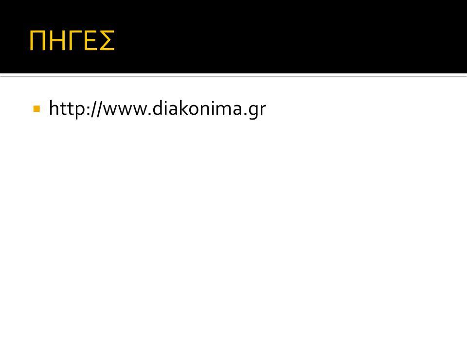  http://www.diakonima.gr