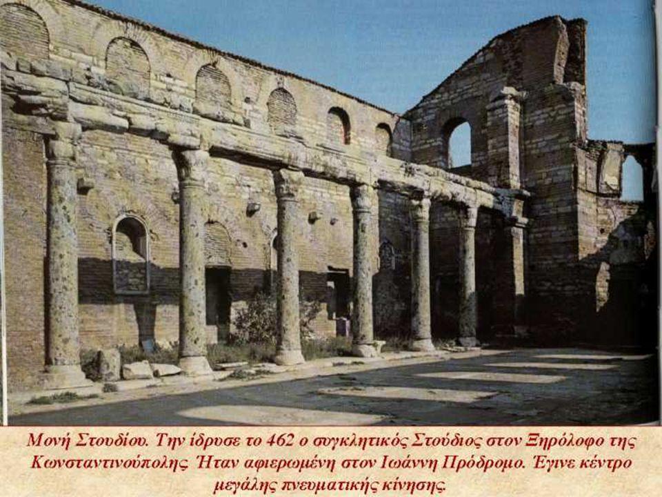 Η Μονή του Αγίου Ιωάννη του Στουδίου, γνωστή απλά ως Μονή Στουδίου (ή των «ακοίμητων μοναχών.).