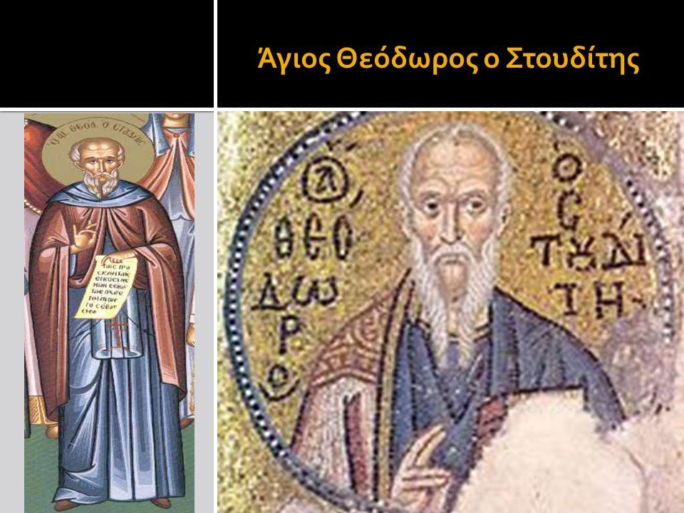 Άγιος Θεόδωρος ο Στουδίτης