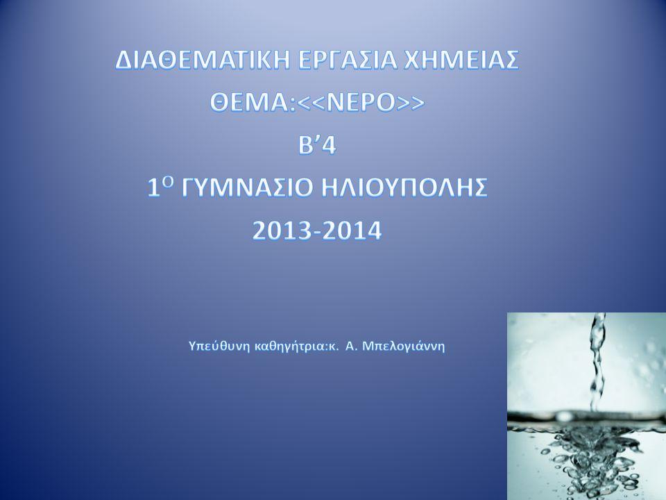 Η ΣΥΓΧΡΟΝΙΣΜΕΝΗ ΚΟΛΥΜΒΗΣΗ Η συγχρονισμένη κολύμβηση συνδυάζει κολύμβηση, χορό και γυμναστική...και αποτελείται από κολυμβητές που εκτελούν συγχρονισμένες και περίτεχνες κινήσεις στο νερό.