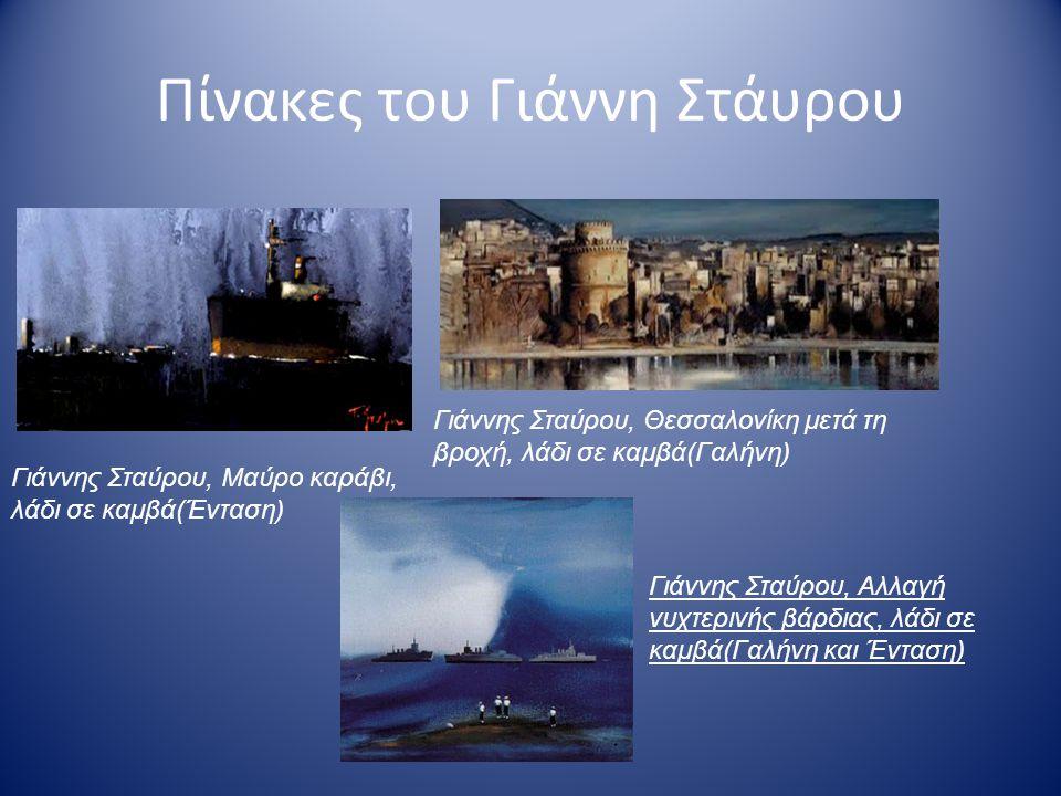 Γιάννης Σταύρου Ο Γιάννης Σταύρου (Θεσσαλονίκη, 1948 – ) είναι σύγχρονος έλληνας ζωγράφος.Θεσσαλονίκη1948έλληναςζωγράφος Σπούδασε αρχικά στην Σχολή Κα