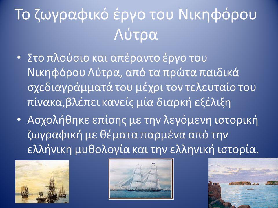 Νικηφόρος Λύτρας Ήταν ένας από τους μεγαλύτερους Έλληνες ζωγράφους και δασκάλους της ζωγραφικής κατά τον 19 ο αιώνα.Θεωρείται ένας από τους σημαντικότ