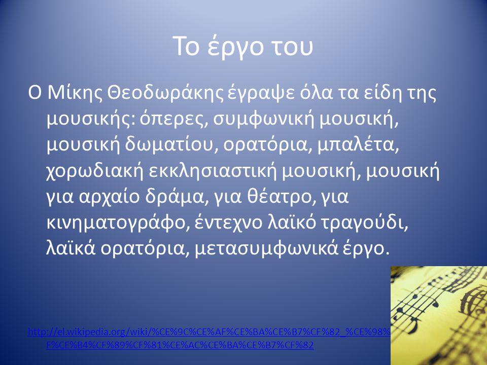 Μίκης Θεοδωράκης Ο Μίκης Θεοδωράκης (γεν. 1925) αποτελεί έναν από τους σημαντικότερους σύγχρονους Έλληνες μουσικοσυνθέτες,έχει ασχοληθεί με όλα τα είδ