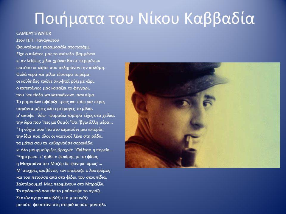 Νίκος Καββαδίας Ο Νίκος Καββαδίας γεννήθηκε στις 11 Ιανουαρίου 1910 στο Νίκολσκι Ουσουρίσκι, μια επαρχιακή πόλη της περιοχής του Χαρμπίν στη Μαντζουρί