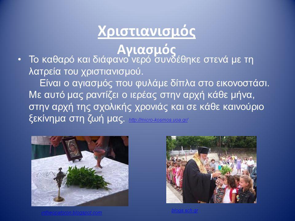 Περιεχόμενα : Λατρευτικές εκδηλώσεις όπου χρησιμοποιείται το νερό Στο Χριστιανισμό: στη γιορτή των Φώτων, στην τελετή αγιασμού των σχολείων και το νερ