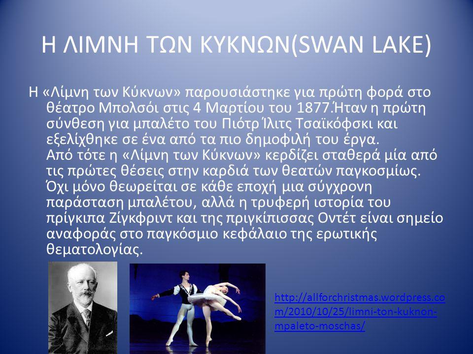 Η ΛΙΜΝΗ ΤΩΝ ΚΥΚΝΩΝ(SWAN LAKE) H «Λίμνη των Κύκνων» παρουσιάστηκε για πρώτη φορά στο θέατρο Μπολσόι στις 4 Μαρτίου του 1877.Ήταν η πρώτη σύνθεση για μπαλέτο του Πιότρ Ίλιτς Τσαϊκόφσκι και εξελίχθηκε σε ένα από τα πιο δημοφιλή του έργα.