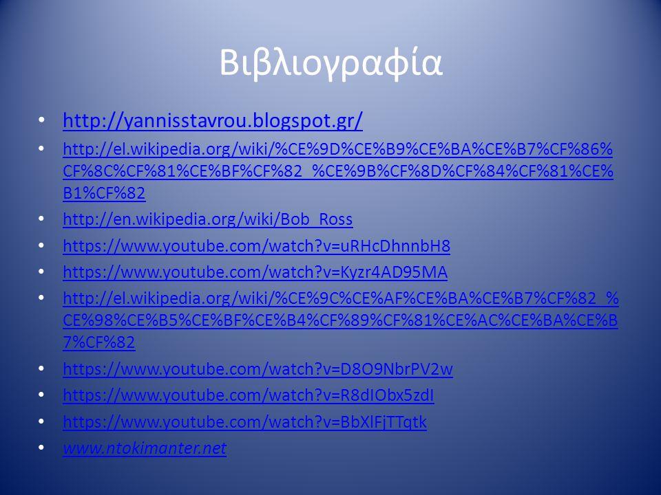 Βιβλιογραφία http://www.slideshare.net/eleftherna/ss-13969433 http://allforchristmas.wordpress.com/2010/10/25/limni-ton- kuknon-mpaleto-moschas/ http: