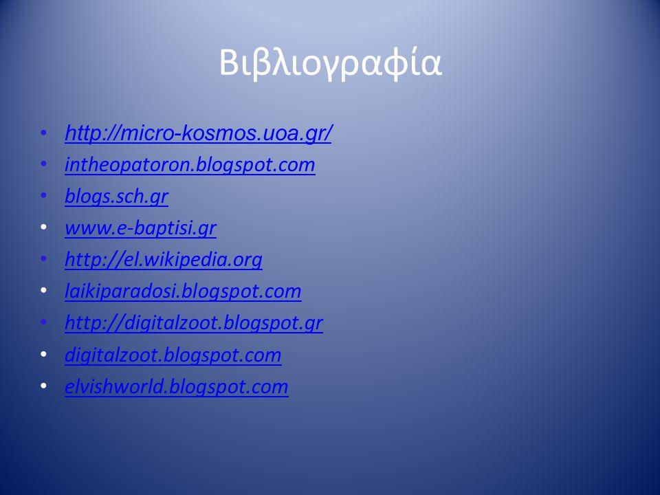 Βιβλιογραφία http://yannisstavrou.blogspot.gr/ http://el.wikipedia.org/wiki/%CE%9D%CE%B9%CE%BA%CE%B7%CF%86% CF%8C%CF%81%CE%BF%CF%82_%CE%9B%CF%8D%CF%84