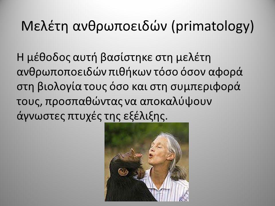 Μελέτη ανθρωποειδών (primatology) Η μέθοδος αυτή βασίστηκε στη μελέτη ανθρωποποειδών πιθήκων τόσο όσον αφορά στη βιολογία τους όσο και στη συμπεριφορά τους, προσπαθώντας να αποκαλύψουν άγνωστες πτυχές της εξέλιξης.