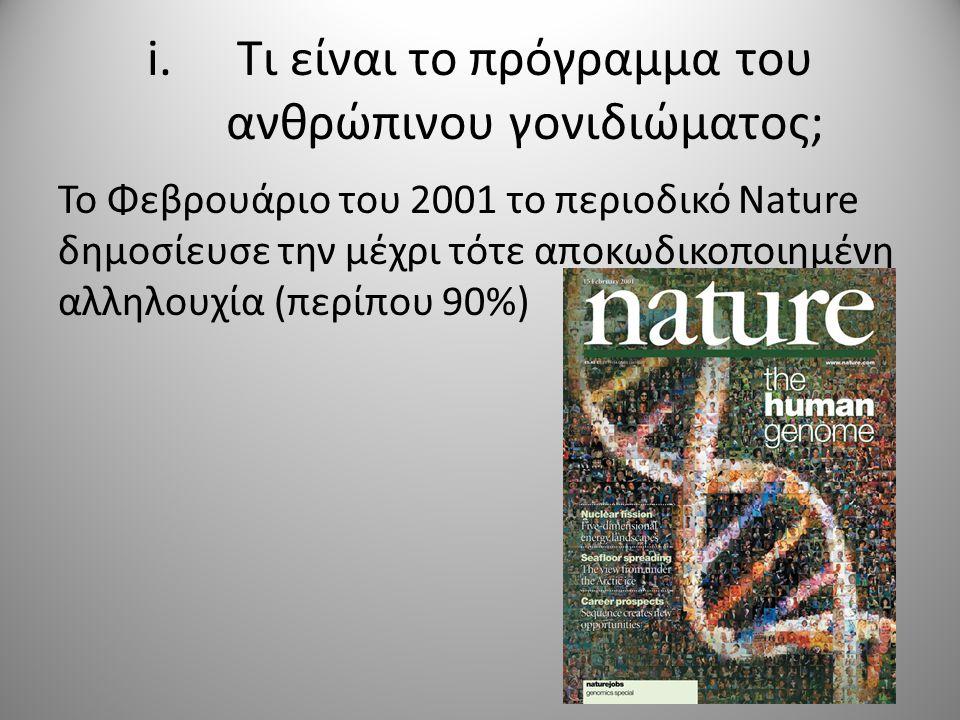 i.Τι είναι το πρόγραμμα του ανθρώπινου γονιδιώματος; Το Φεβρουάριο του 2001 το περιοδικό Nature δημοσίευσε την μέχρι τότε αποκωδικοποιημένη αλληλουχία (περίπου 90%)