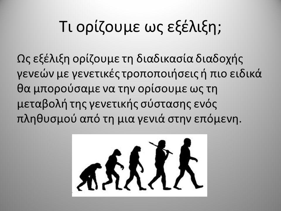 Τι ορίζουμε ως εξέλιξη; Ως εξέλιξη ορίζουμε τη διαδικασία διαδοχής γενεών με γενετικές τροποποιήσεις ή πιο ειδικά θα μπορούσαμε να την ορίσουμε ως τη μεταβολή της γενετικής σύστασης ενός πληθυσμού από τη μια γενιά στην επόμενη.