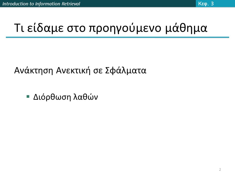 Introduction to Information Retrieval κεφ. 4.5 53